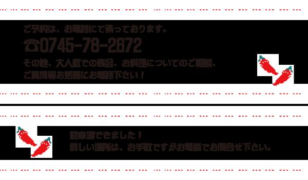 予約番号0745-78-2672