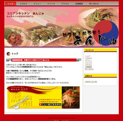 コリアンキッチンあんじゅホームページ